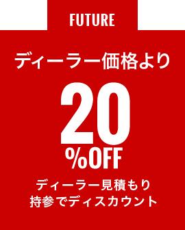 ディーラー価格より20%off