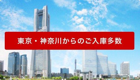 東京・神奈川からの入庫多数
